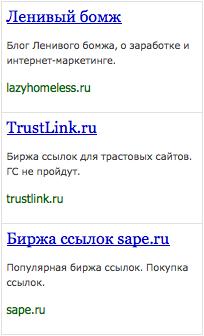 Блок ссылок в TrustLink